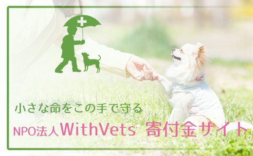 WithVets寄付金サイト